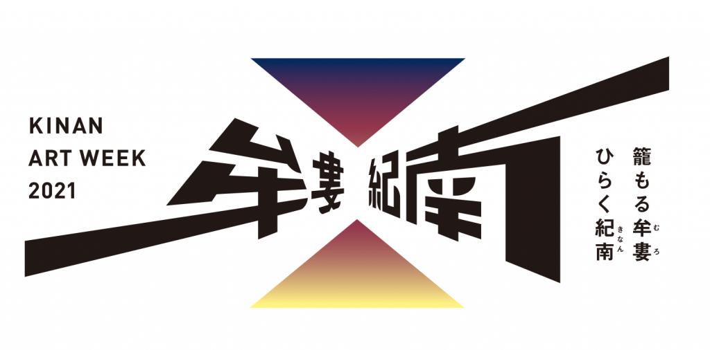 Press Release – KINAN ART WEEK 2021